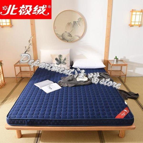 床墊1.2米1.5m1.8m床學生雙人榻榻米褥子海綿宿舍加厚軟墊被單人