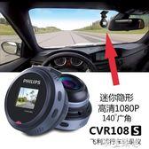 飛利浦行車記錄儀CVR108S高清夜視 1080P廣角隱藏式新款 igo摩可美家