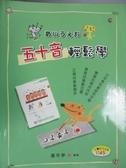 【書寶二手書T3/語言學習_ZHN】五十音輕鬆學_葉平亭
