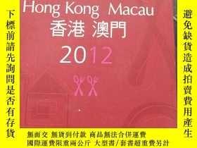二手書博民逛書店Michelin罕見: Hong kong   Macau(2012)香港 澳門 【中英文對照】Y169723