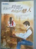 【書寶二手書T1/一般小說_IPB】在對的時間裡遇到對的戀人_深愛