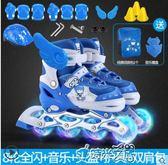 溜冰鞋全套裝男女旱冰輪滑鞋直排輪可調3-4-5-6-8-10歲初學者 時光之旅