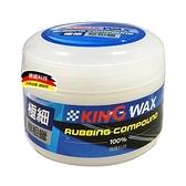 KING WAX 極細釉粗蠟(250g)【愛買】