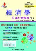 經濟學滿分總複習(全)-107年版