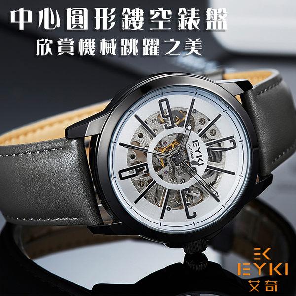 [贈原廠盒] EYKI 艾奇 極致鏤空 機械錶 經典男錶 透視之美  ☆匠子工坊☆【UK0028】