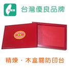 雙錢牌 4x5 木盒 關防 印台 印泥 /個 ( 布面、泥面、海綿、高纖可選 )