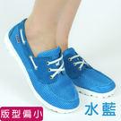 透氣帆船鞋 簡約款素色超輕量網布帆船鞋 ...