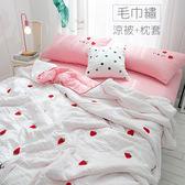 韓式可水洗毛巾繡夏涼被(含枕套)-草莓【BUNNY LIFE 邦妮生活館】