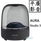 平廣 台灣公司貨特價 Harman kardon Aura Studio 3 藍芽喇叭 保1年 喇叭 哈曼卡頓 Aura3