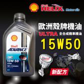 Shell 4T 15W50 ADVANCE ULTRA 殼牌 機車用 全合成機油