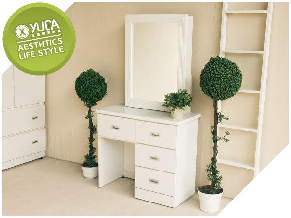 【YUDA】限時特賣 貝卡2.7尺 純白 梳妝台/化妝台(不含椅)新竹以北免運費