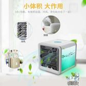 USB空調扇迷你家用宿舍冷風機辦公室空氣加濕器風扇 街頭布衣