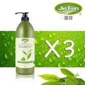 JIE FEN潔芬 植萃強韌洗髮凝露1000ML(綠茶)(保濕型) 三瓶