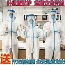 1一次性防護服防疫防塵防污染防病毒連體帶帽全身隔離衣工作服快速出貨
