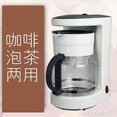 咖啡機 家用多功能美式咖啡機半自動滴漏式咖啡壺休閒泡茶一體機220V 【全館免運】