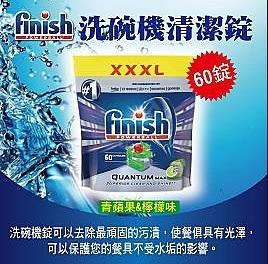FINISH洗碗機清潔錠 60錠 青蘋果+檸檬味