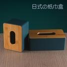 紙巾盒客廳家用抽紙盒北歐臥室茶幾捲紙抽創意多功能遙控器收納盒 黛尼時尚精品