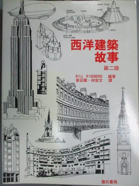 【書寶二手書T8/大學藝術傳播_QXC】西洋建築故事(第二版)_Bill Risebero