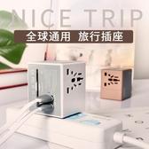 萬用多功能國外萬能轉換插頭全球通用出國旅行必備韓國日本插座 娜娜小屋