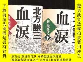 二手書博民逛書店日文原版罕見血涙 上下Y24040 北方 謙三 (著) PHP研究所 出版2009