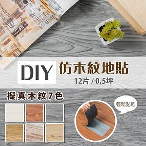 樂嫚妮 加贈壁貼/美工刀-地板貼DIY仿木紋地貼-0.5坪 816-椿木X12