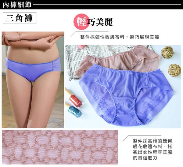 EASY SHOP-優雅素体美人 低腰三角褲(柔情藍)