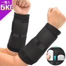 5公斤加重力沙包(一對)負重鋼板5KG綁手沙包.輔助舉重量訓練配件.健身運動用品.推薦哪裡買ptt