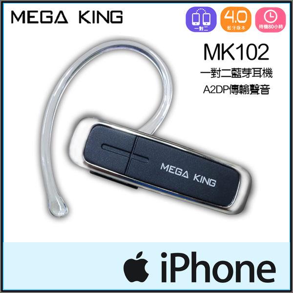 ▼MEGA KING MK102 一對二藍牙耳機/超長待機/省電/APPLE/蘋果/IPhone 4/4S/5/5S/5C/6/6 Plus/6S/6S Plus
