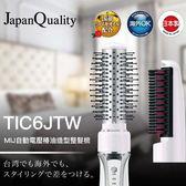 【TESCOM】自動電壓樁油造型整髮梳TIC6JTW