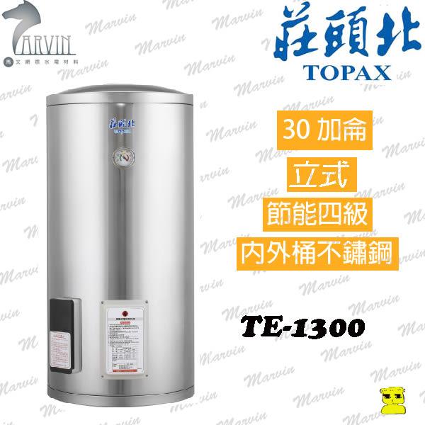 莊頭北電熱水器 30加侖 TE-1300 立式儲熱式電熱水器 水電DIY 莊頭北內桶保固三年