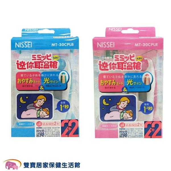【附20入耳套一盒】NISSEI 日本精密迷你耳溫槍優惠組 日本精密耳溫槍 泰爾茂耳溫槍 小白兔耳溫槍