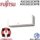 【FUJITSU富士通】優級系列 2-3坪 變頻冷專分離式冷氣 ASCG022CMTB/AOCG022CMTB 免運費/送基本安裝