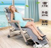 懶人椅 折疊躺椅午休午睡床逍遙椅子靠背懶人便攜靠椅沙灘家用多功能 【全館9折】