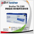 Brother TN-2380 原廠高容量雷射碳粉匣 *適用L2700/L2740DW/L2365