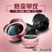 手機鏡頭超廣角通用單反級自拍四豪華版外置高清攝像頭鏡頭 全館單件9折