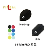 【L-Flight】PRO Slim/Teardrop 素色 鏢翼 DARTS