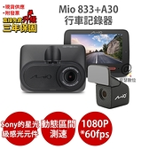 Mio 833+A30【送64G】Sony Starvis 動態區間測速 前後雙鏡 行車記錄器 紀錄器