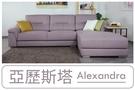 【歐雅居家】亞歷斯塔L型沙發 / 沙發 / 布沙發 /三人沙發 / 獨立筒坐墊