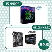 (C+M) 華碩 PRIME H310M-K R2.0 主機板 + Intel Core i5-9400F(五組入)【刷卡含稅價】
