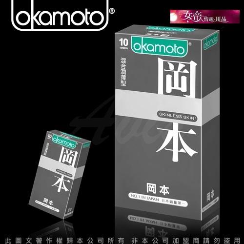 Okamoto岡本Skinless Skin混合潤薄型10入保險套