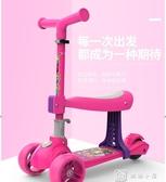 滑板車兒童1-2-3-6歲男童女寶寶溜溜車寬輪小孩單腳滑滑車三合一 YXS娜娜小屋