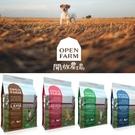 此商品48小時內快速出貨》開放農場 OPEN FARM 貓糧/貓飼料/貓糧/全齡貓 4磅