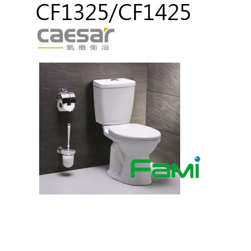 【fami】凱薩衛浴 馬桶 CF 1325 (30CM) / CF 1425 (40CM) 二段式超省水 馬桶
