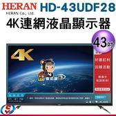 【信源】43吋 HERAN禾聯4K LED連網液晶顯示器+視訊盒 HD-43UDF28 不含安裝