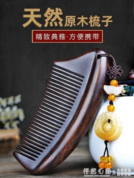 天然黑檀木梳子女長卷家用防靜電脫發按摩可愛刻字檀香寬齒小梳子 怦然新品