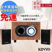 免運【KINYO】典雅風2.1聲道3D木質音箱喇叭/音響(KY-1703)