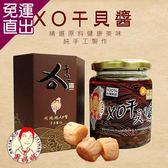 周媽媽 XO干貝醬 3罐組250g/罐【免運直出】