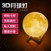 月亮燈小夜燈3d打印床頭燈創意臺燈led充電月球燈igo    琉璃美衣