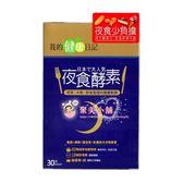 我的健康日記 夜食酵素30入/盒【聚美小舖】