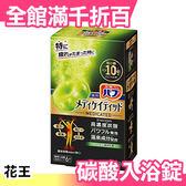【小福部屋】日本花王【森林之香】碳酸入浴錠 6錠入 10倍發泡數 高濃度炭酸湯 入浴錠